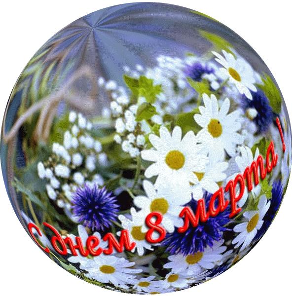 OI_b1eee5e84d4f4a98b5b5848cba2c462f_bigС Днем 8 марта шар